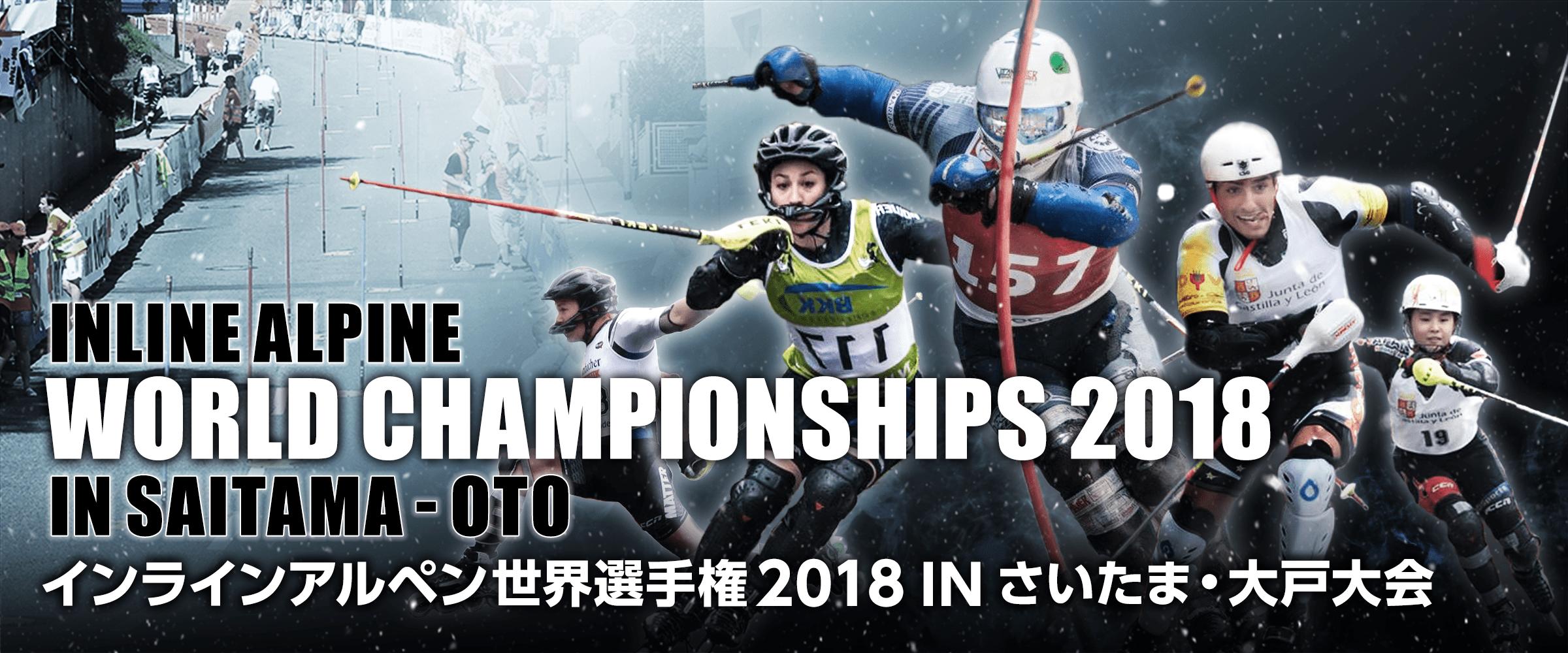 Inline Alpine World Championships 2018 in Saitama-Oto インラインアルペン世界選手権2018 さいたま-大戸大会