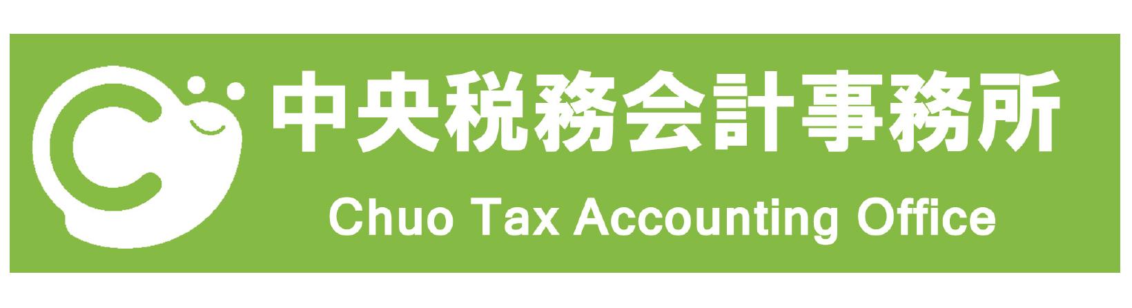 中央税務会計事務所