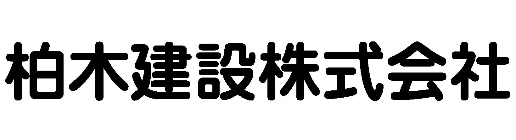 柏木建設株式会社
