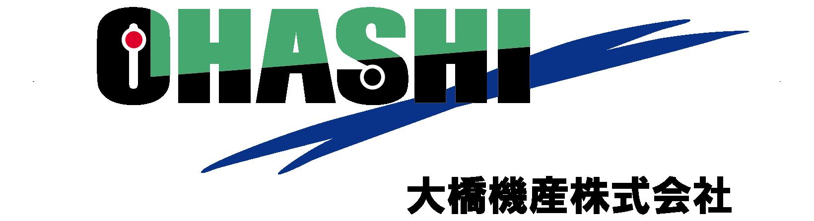 大橋機産株式会社